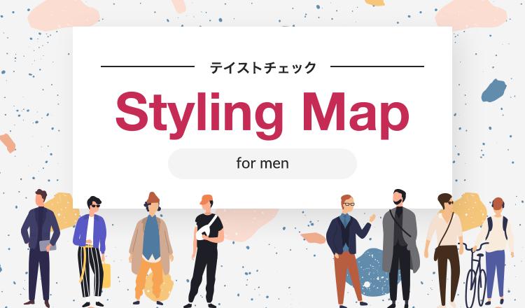 Styling Map テイストチェック for man