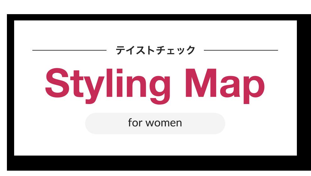 Styling Map テイストチェック for woman