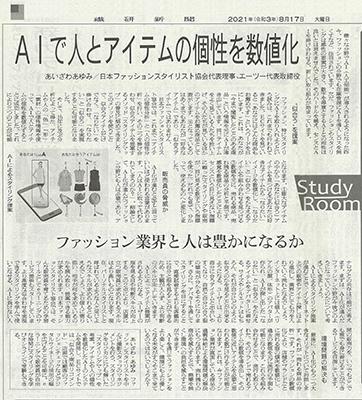 繊研新聞20210817紙面