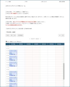 イベント予約サイト画像2